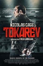 Rage (Tokarev)